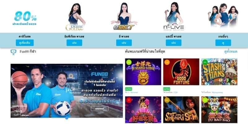 fun88 casino png จัดเต็มที่สุดในวงการเว็บพนันออนไลน์