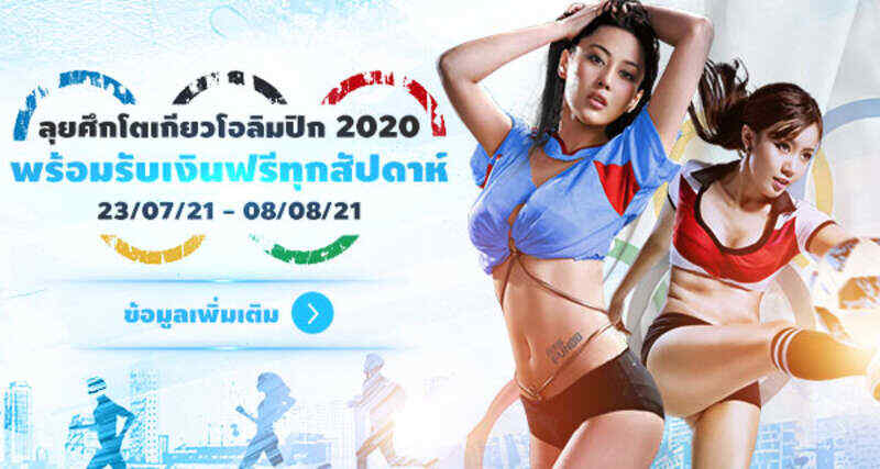 Fun88 สโมสรลุยศึกโตเกียวโอลิมปิก 2020 ไปพร้อมกับเรา