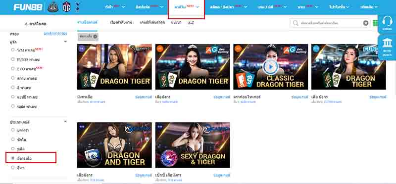 วิธีหาเกมคาสิโนเสือมังกรออนไลน์บนFun88