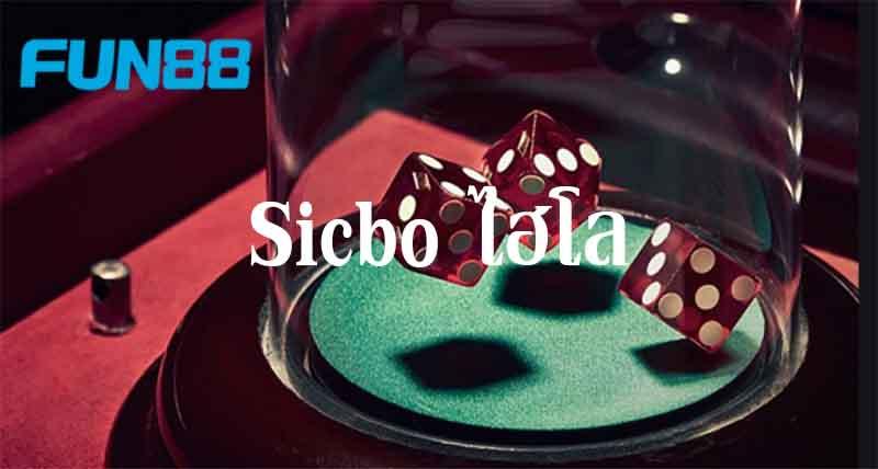 Sicbo เกมไฮไลที่เล่นง่าย ได้เงินเร็ว