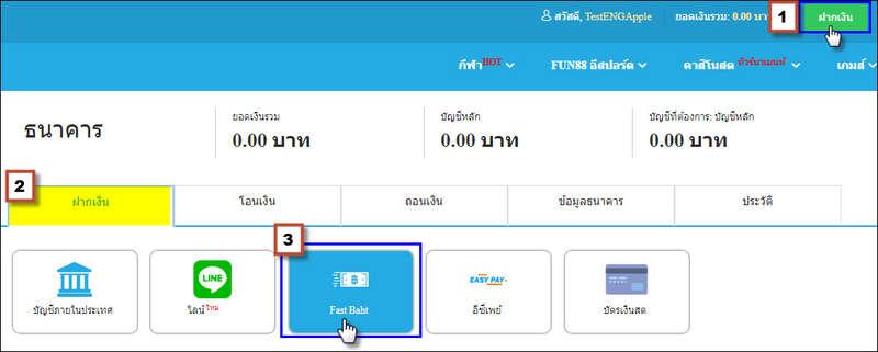 ช่องทางที่ 1 FUN88 ฝากเงินแบบออนไลน์ Fast Baht